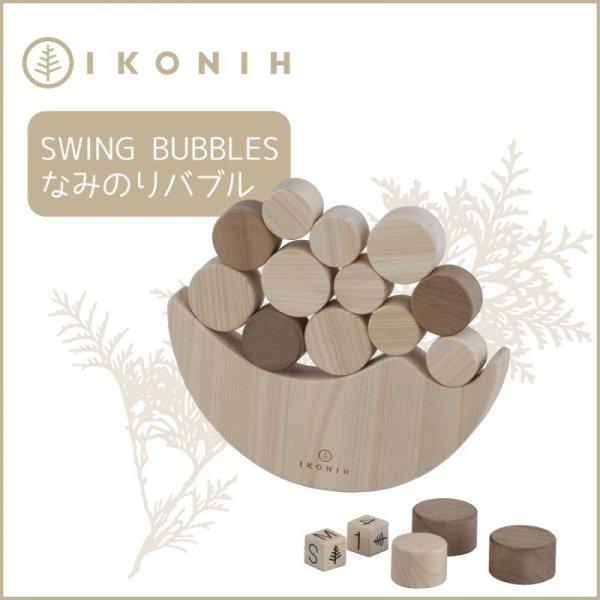 画像1: 木のおもちゃ なみのりバブル SWINGING BUBBLES (1)