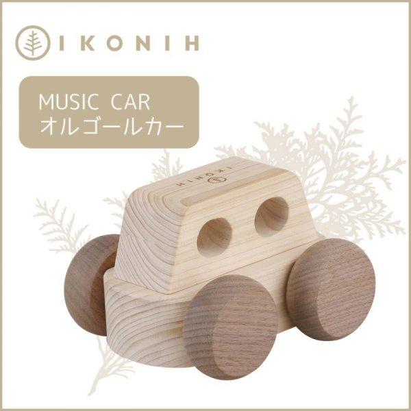 画像1: 木のおもちゃ オルゴールカー【いつも何度でも(千と千尋の神隠しより)】 (1)
