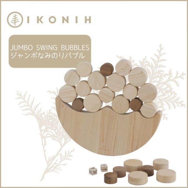 画像1: 木のおもちゃ ジャンボなみのりバブル (1)