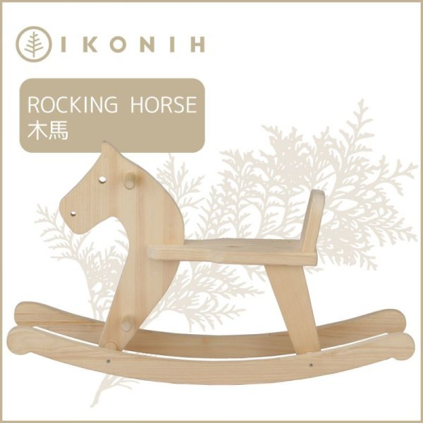 画像1: 木のおもちゃ 木馬 ROCKING HORSE (1)
