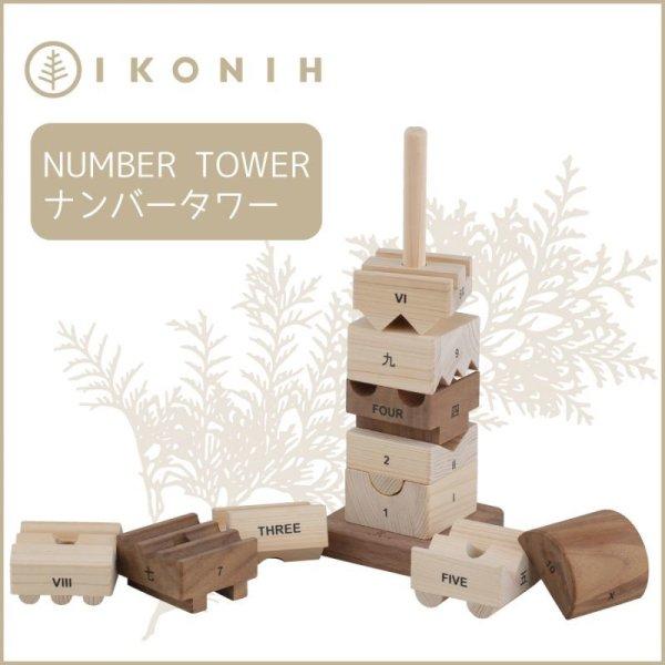 画像1: 木のおもちゃ ナンバータワー (1)