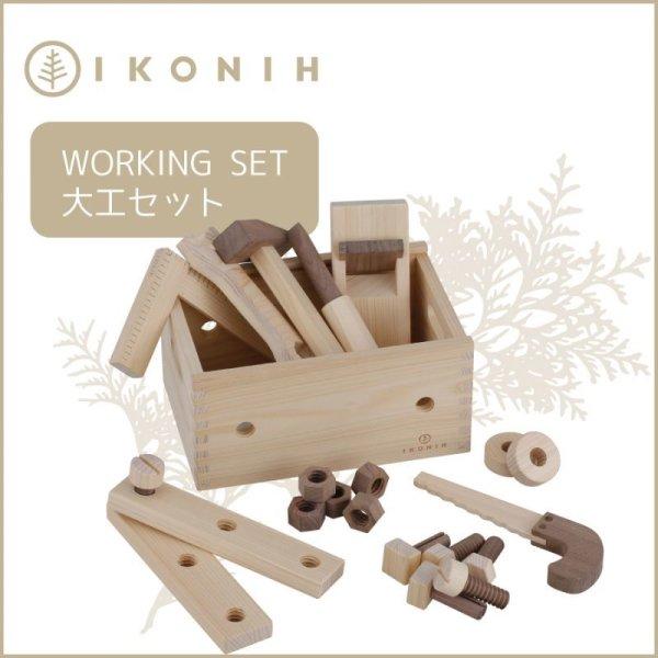 画像1: 木のおもちゃ 大工セット WORKING SET (1)