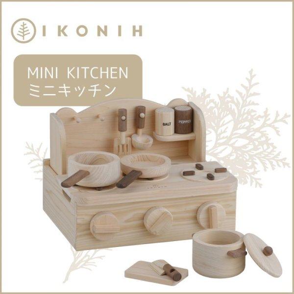 画像1: 木のおもちゃ MINI KITCHEN (1)