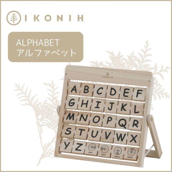 画像1: 木のおもちゃ ALPHABET (1)