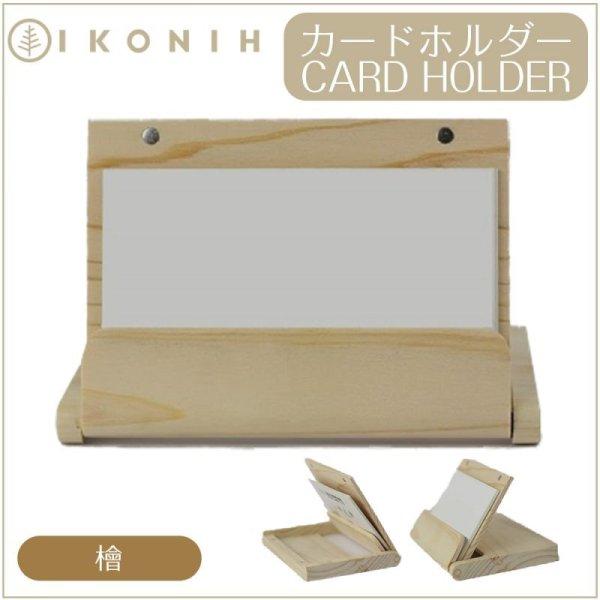 画像1: ひのきのCARD HOLDER (1)