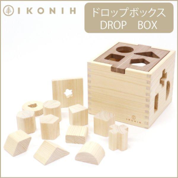 画像1: 木のおもちゃ ドロップボックス DROP BOX (1)