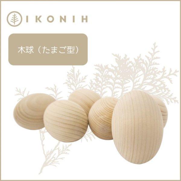 画像1: 木球(たまご型) (1)