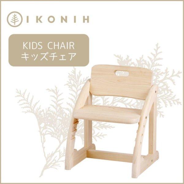 画像1: 檜の組み立て家具 キッズチェア KIDS CHAIR 子供椅子 (1)