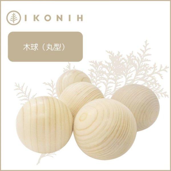 画像1: 木球(丸型) (1)
