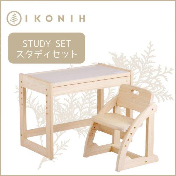 画像1: 檜の組み立て家具 STUDY SET スタディセット (1)