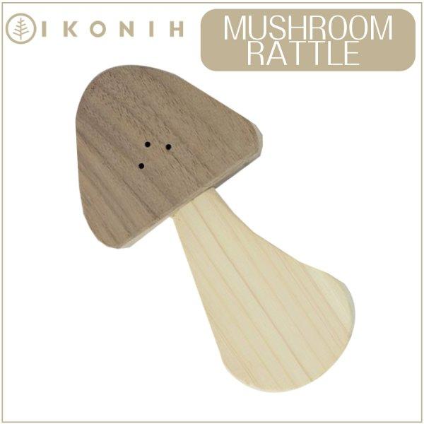 画像1: 木のおもちゃ MUSHROOM RATTLE (1)