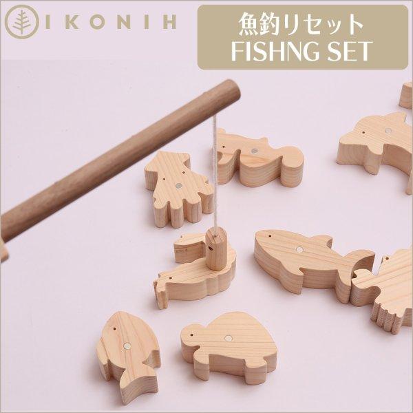 画像1: 木のおもちゃ 魚釣りセット (1)