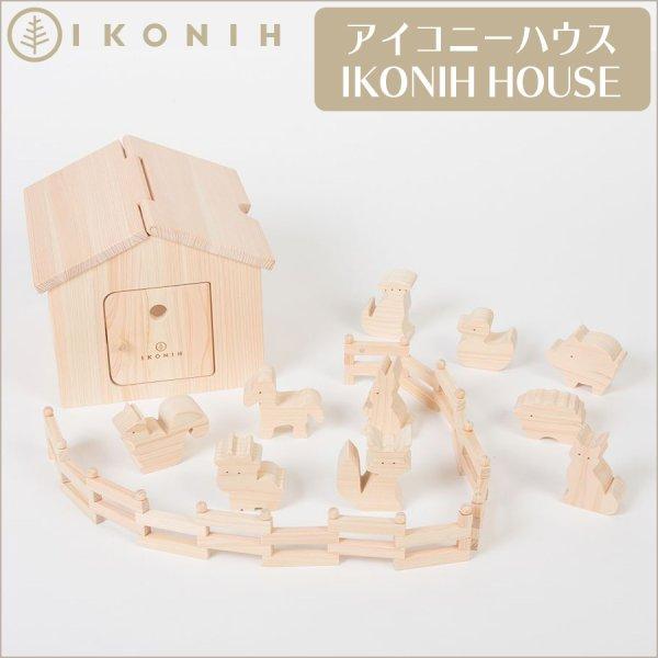 画像1: 木のおもちゃ アイコニーハウス (1)