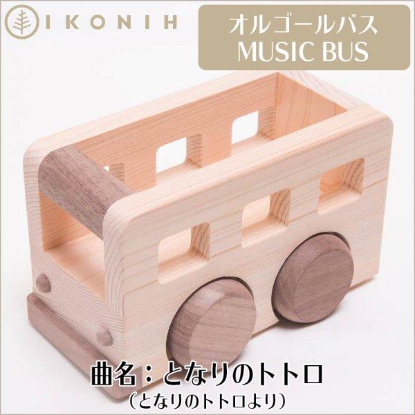 画像1: 木のおもちゃ オルゴールバス【曲名:となりのトトロ(となりのトトロより)】 (1)